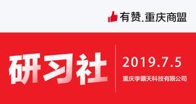 【重庆商盟】核心用户维护和用户分享裂变玩法