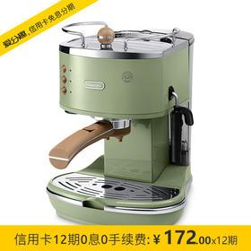 德龙(Delonghi)咖啡机 半自动咖啡机 意式浓缩 家用 商用 办公室 复古泵压式不锈钢锅炉 ECO310.VBG 橄榄绿