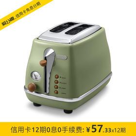 德龙(Delonghi)多士炉 早餐烤面包机 复古早餐系列 CTO2003