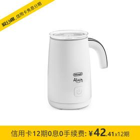 德龙(Delonghi)咖啡机 奶泡机 冷热两用 牛奶加热 EMF2.W