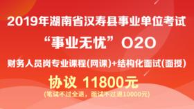 """【协议班】2019年湖南省汉寿县事业单位考试""""事业无忧""""O2O 财务人员岗专业课程(网课)+结构化面试(面授)"""