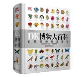下单3-5天发货 DK博物大百科自然界的视觉盛宴自然史图解自然百科丛书