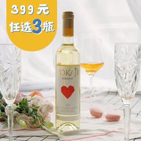 399元选3瓶[晚收型甜白葡萄酒 还是心标] 匈牙利托卡伊 一颗红心送给你