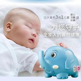 大象三合一吸鼻器【定制方案】
