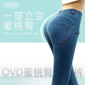 【翘臀显瘦的秘密】澳大利亚 OVD蜜桃臀长腿裤 修身塑型 1秒打造完美臀形