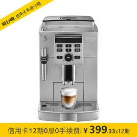 德龙(Delonghi)咖啡机 全自动咖啡机 家用新款进口咖啡机 意式现磨 ECAM23.120.SB