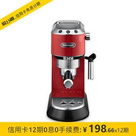 德龙(Delonghi)咖啡机 半自动咖啡机 意式浓缩 家用 商用 办公室 泵压式 EC680.M 红色