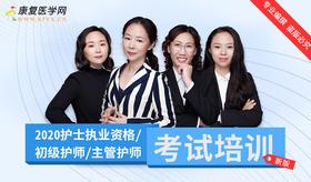 【全程/VIP/至尊】2020年护士执业资格/初级护师/主管护师考试网校培训 团购/邀请返现!