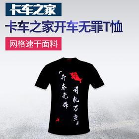 卡车之家定制 速干T恤 开车无罪网眼户外圆领透气短袖