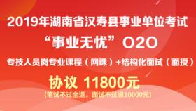 """【协议班】2019年湖南省汉寿县事业单位考试""""事业无忧""""O2O 专技人员岗专业课程(网课)+结构化面试(面授)"""