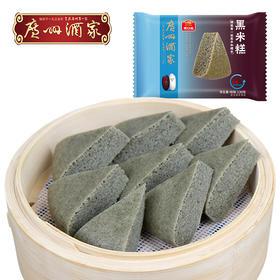 广州酒家 黑米糕120g方便速冻食品早餐面食广式早茶点心