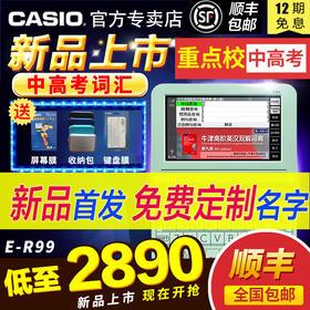 新品 卡西欧电子词典英语E-R99学习机英汉牛津发音辞典er99翻译机