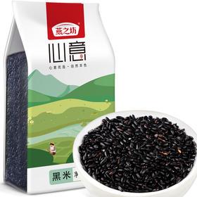 珍贡黑米1kg(燕之坊 C01010130096)