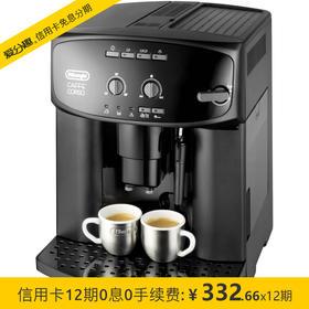 德龙(Delonghi)全自动咖啡机 意式泵压 家用商用 ESAM2600 原装进口