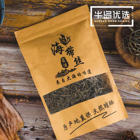 买2送1【霞浦海带丝 250g*1袋】| 来自中国海带之乡 当季的海带 自然晾晒 营养更丰富