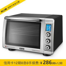 德龙(Delonghi)电烤箱 家用多功能烤箱(32L)瓷釉银石内胆上下加热 DO32852