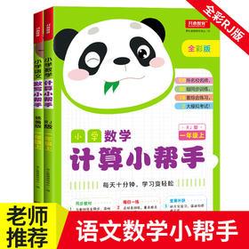 【开心图书】小学一年级语文默写数学计算小帮手人教统编版共2册