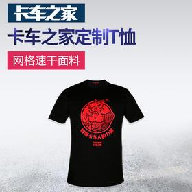 卡车之家大网眼户外速干T恤 文化休闲衫体恤 短袖速干T恤