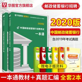 【金融事业部】中国邮政储蓄银行招聘考试专用教材--招聘考试一本通+真题汇编(塑封装)2本