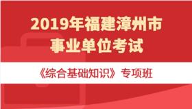 2019年福建漳州市事业单位考试《综合基础知识》专项班