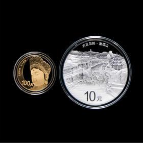 世界文化遗产——大足石刻金银币、公斤银币