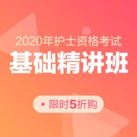 2020年护士资格考试【基础精讲班】