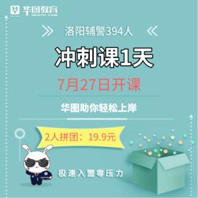 2019洛阳辅警冲刺课1天!