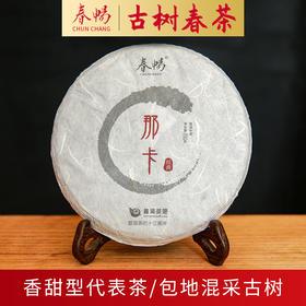 2019普洱茶吧春畅经典系列那卡古树春茶包地混采普洱茶生茶200g