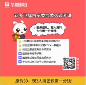 2019新乡卫辉市纪委监委派驻机构选聘考试资料大礼包