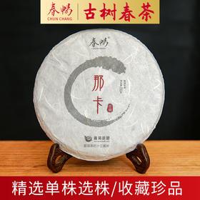 2019普洱茶吧春畅珍藏系列那卡选株古树春茶生茶200g