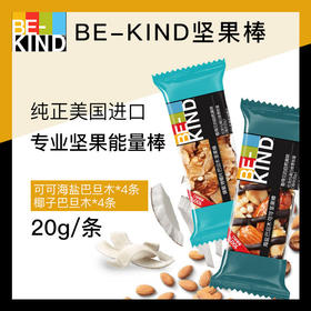 BE-KIND混合装 坚果能量棒可可海盐+巴旦木椰子20G*8条