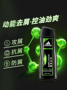 adidas/阿迪达斯男士控油劲爽持久留香去屑洗发露400ml