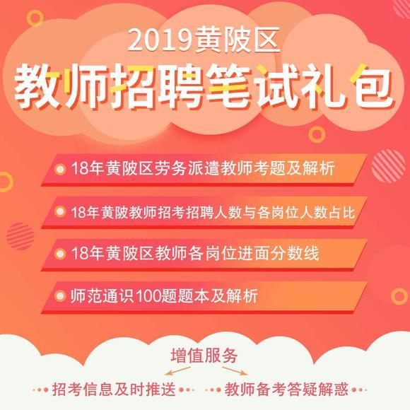 2019黃陂區教師招聘筆試禮包