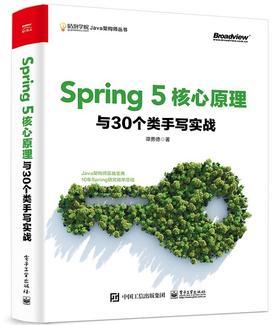 Spring 5核心原理与30个类手写实战【电子工业】