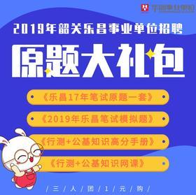 2019年韶关乐昌事业单位原题大礼包