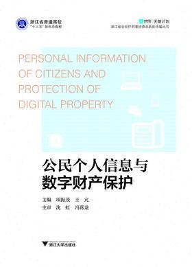 公民个人信息与数字财产保护