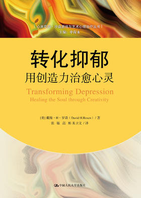 转化抑郁:用创造力治愈心灵(心灵花园·沙盘游戏与艺术心理治疗丛书)[美]戴维·H·罗森 人大出版社