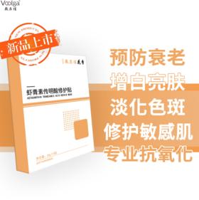 敷尔佳 灯泡膜 虾青素传明酸修护贴 增白亮肤修护敏感
