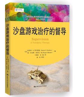 沙盘游戏治疗的督导(心灵花园·沙盘游戏与艺术心理治疗丛书) 哈里特·S.弗里德曼 瑞·罗杰斯·米切尔  人大出版社