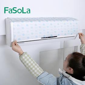 FaSoLa 空调防尘过滤网 有效阻隔吸附空气中灰尘空调过滤网防尘网