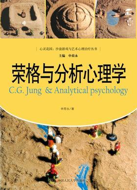 荣格与分析心理学(心灵花园·沙盘游戏与艺术心理治疗丛书)申荷永 人大出版社