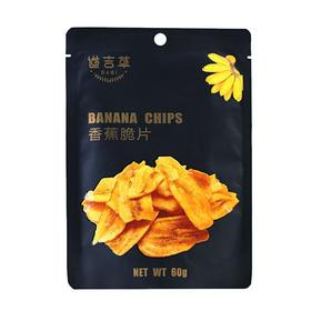 菲律宾进口【5袋:片片香脆 口齿留香】道吉草香蕉脆片60g*5袋