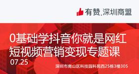【深圳商盟】0基础学抖音 你就是网红|短视频变现专题课