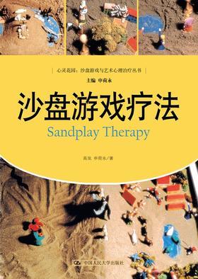 沙盘游戏疗法(心灵花园·沙盘游戏与艺术心理治疗丛书) 高岚,申荷永 人大出版社