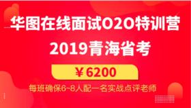 2019青海省考面試O2O特訓營01期01班(6天6晚,8月3日西寧開課,下單即優惠200元)