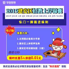 2019许昌建安区招教上岸锦囊