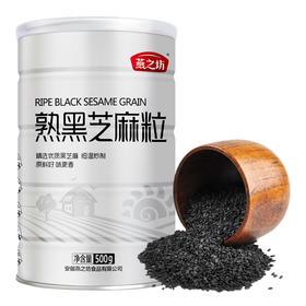 熟黑芝麻粒500g(燕之坊 C03010030003)