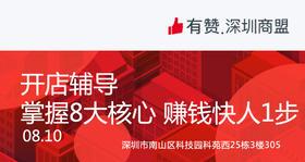 【深圳商盟】有赞开店辅导 掌握八大核心,赚钱快人一步