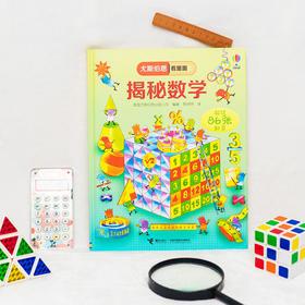 【5岁+】掌握乘法表、小数,了解计算机!被全世界推荐的科普翻翻书中文版《尤斯伯恩看里面·揭秘数学》系列来了!