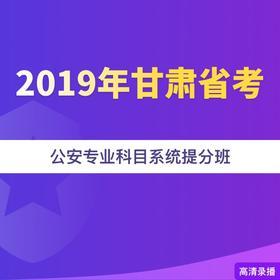 2019甘肃省考公安专业科目系统班